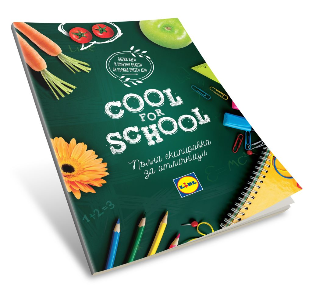 lidl cool for school