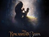 beauty-and-the-beast-bg-poster2