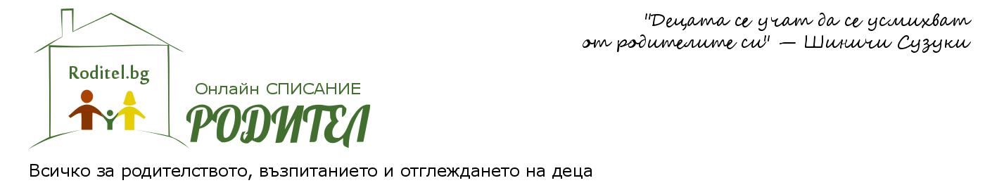Списание Родител - Roditel.bg
