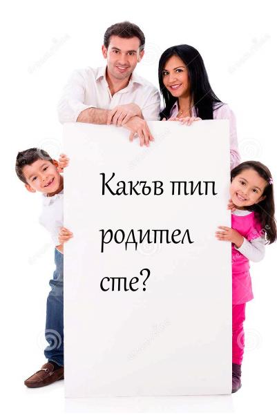Тест: Какъв тип родител сте?