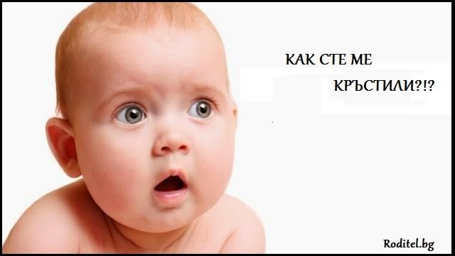 име бебе, новородено, имена за новородени, списание родител, родител.бг