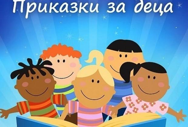 деца, приказки, родители, родител.бг, roditel.bg, списание родител