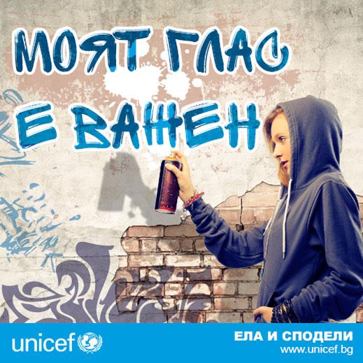unicef, списание родител, roditel.bg, родител.бг