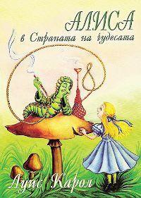 Алиса в страната на чудесата, Родител.бг