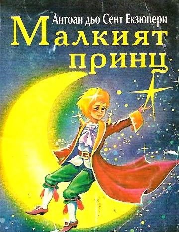 детски книги, малкият принц, Родител.бг