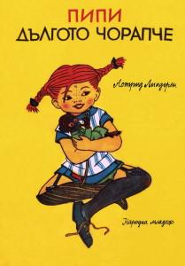 пипи, Родител.бг, детски книги