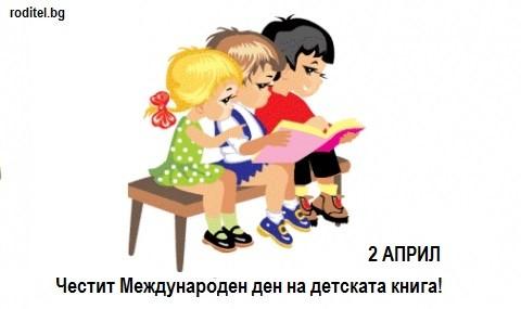 detska kniga