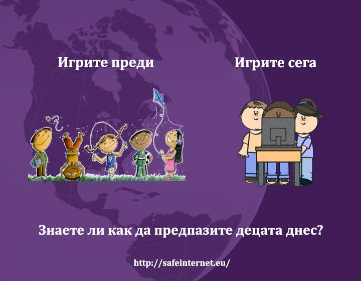 интернет безопасност деца