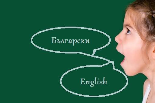 деца билингви двуезични