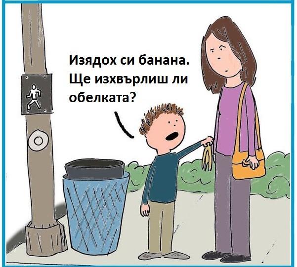 забавни ситуации майка дете2
