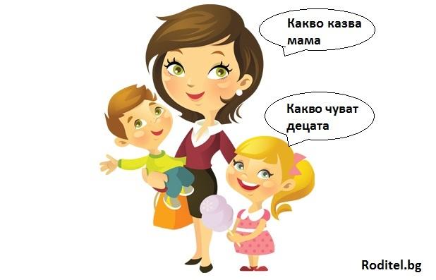майка-дете-разговор2