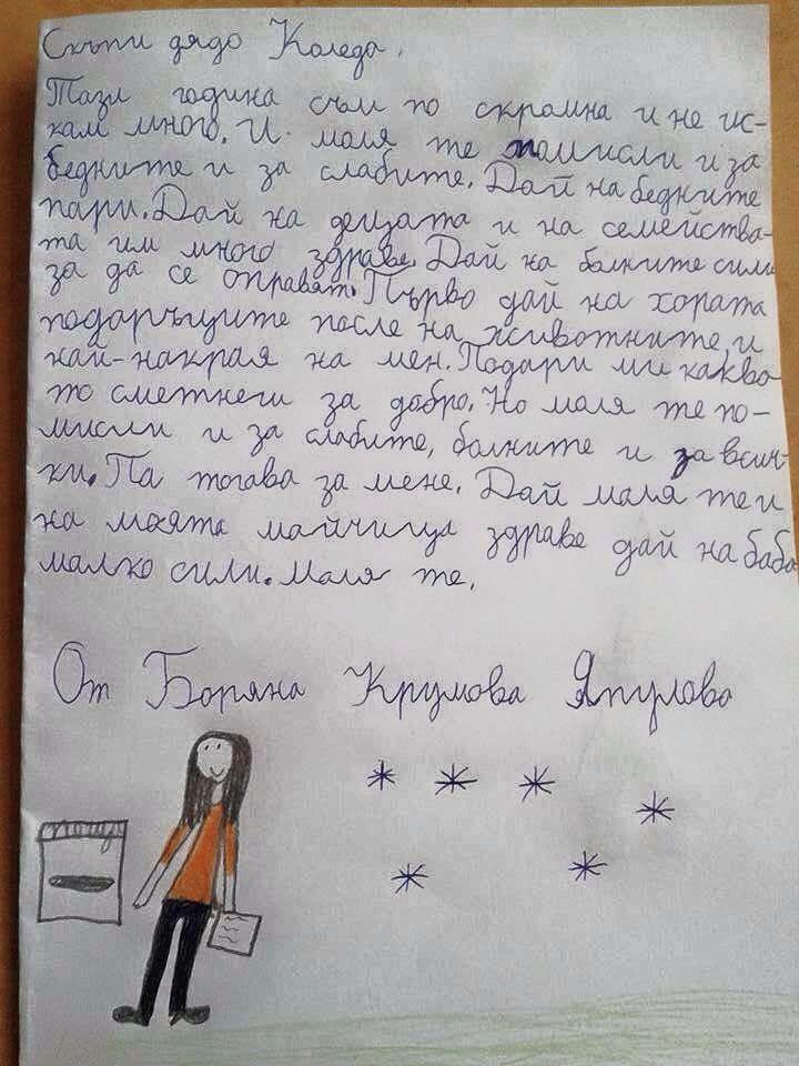 писмо дядо коледа