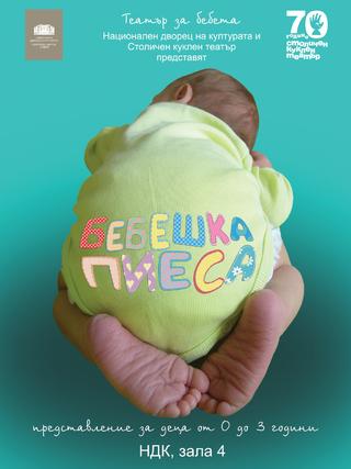 театър за бебета ндк