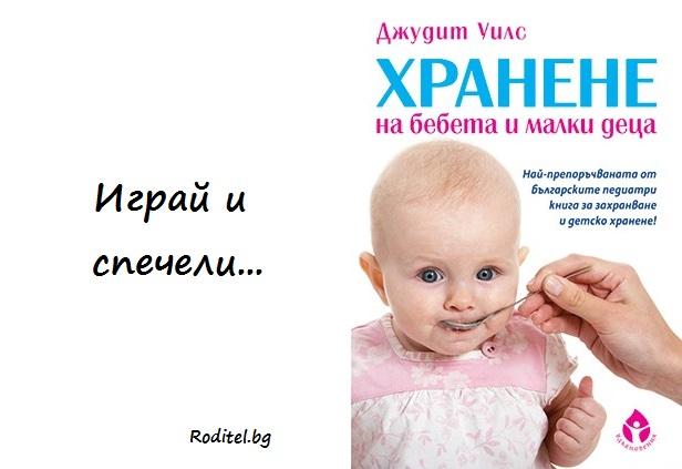 хранене на бебета и малки деца
