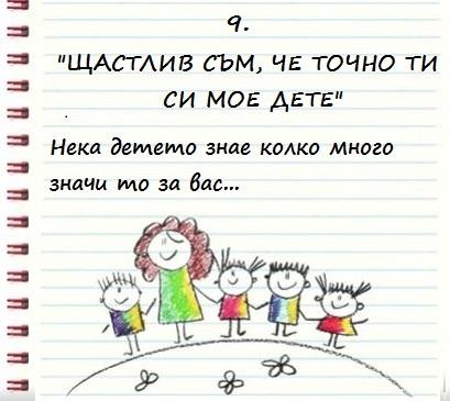 Мъдри мисли деца родители9