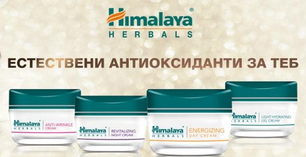 himalaya-cream2