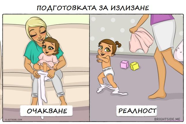 promyana-zhivot-roditeli6
