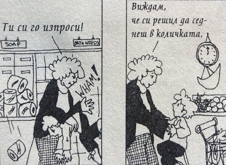 nakazania-dete