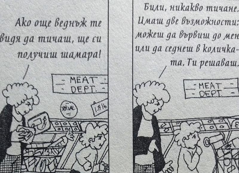 nakazaniq-dete-za-podmiana3