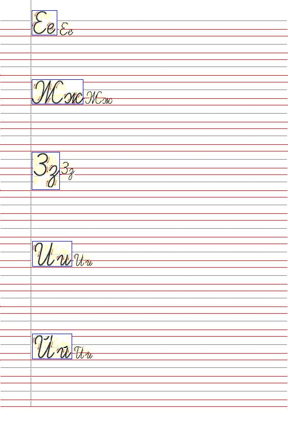 шаблони ръкописни букви за принтиране2
