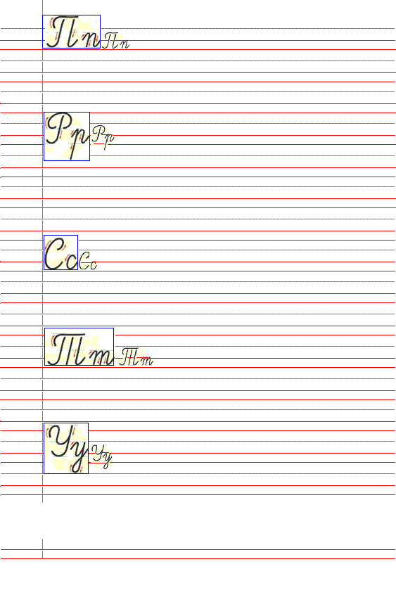 шаблони ръкописни букви за принтиране4