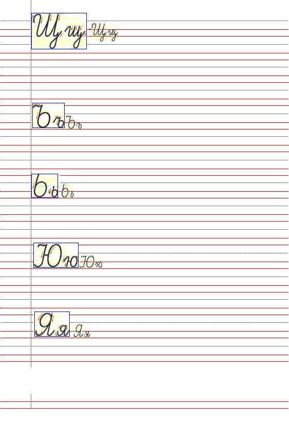 шаблони ръкописни букви за принтиране6