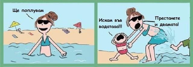 3 s detsa na more zabavno