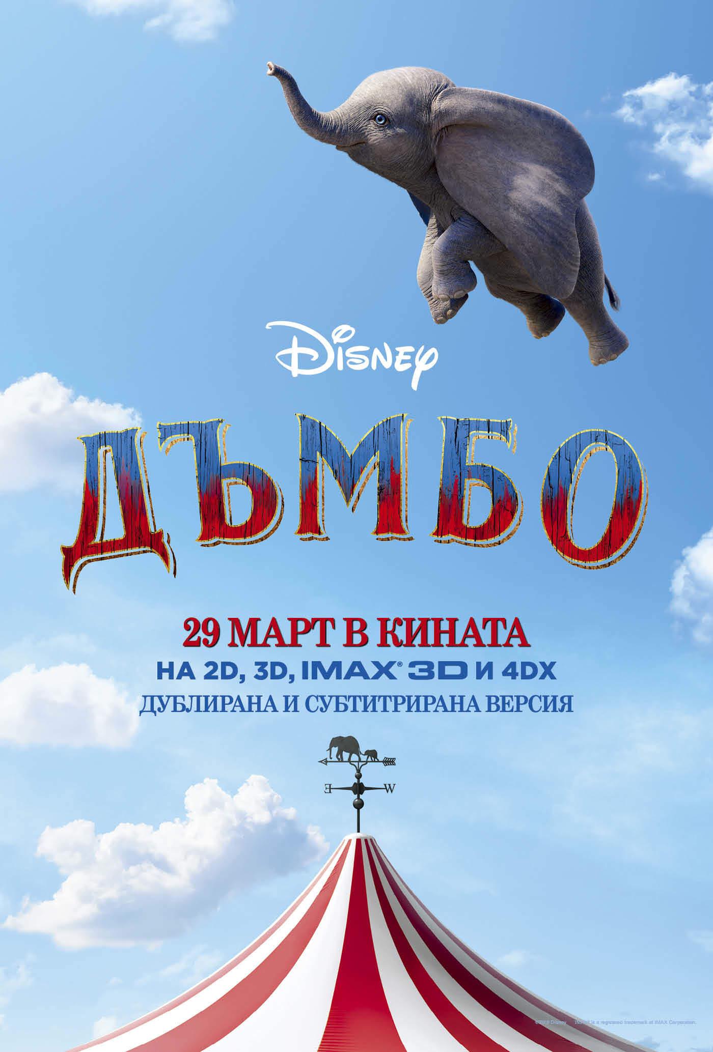 Dumbo March 2019