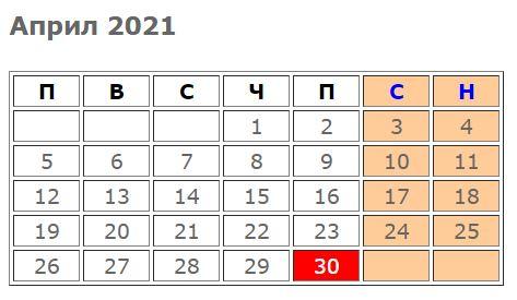 pochivni dni i praznitsi 2021_april