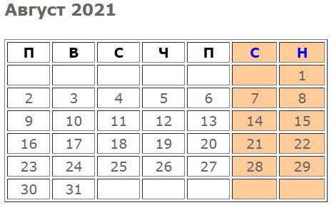 pochivni dni i praznitsi 2021_avgust