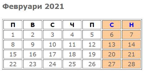 pochivni dni i praznitsi 2021_fevruari