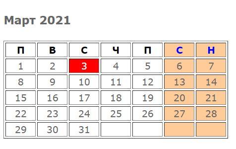 pochivni dni i praznitsi 2021_mart