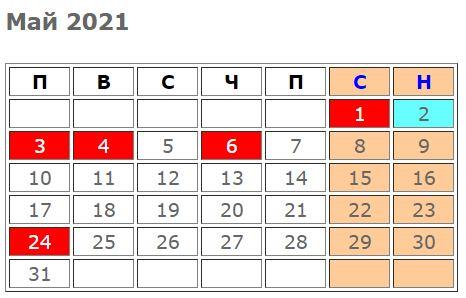 pochivni dni i praznitsi 2021_may