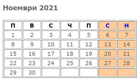 pochivni dni i praznitsi 2021_noemvri