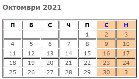 pochivni dni i praznitsi 2021_oktomvri
