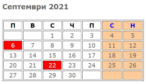 pochivni dni i praznitsi 2021_septemvri