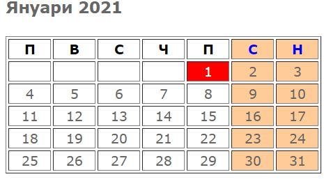 pochivni dni i praznitsi 2021_yanuari