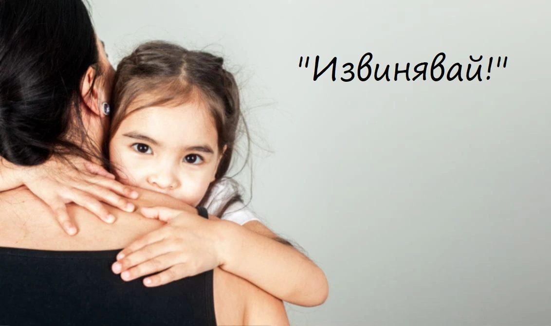 извинение родител дете прошка